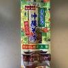 乾麺食レポ日記(沖縄そば・有限会社マルタケ)