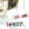 【REC/レック3 ジェネシス】レックの続編ではない。全くの別物