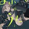 「よふかしのうた」2巻(コトヤマ)吸血鬼と恋をするということ