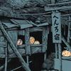 バックナンバー『スペクテイター41号』Spectator vol.41「特集つげ義春探し旅」