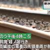 富山県射水市の路面電車が脱線!乗客3人と乗務員1人に怪我はなし!暑さでレールが歪んだ可能性も!