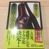 『蝶々殺人事件』横溝正史/探偵小説は作者と読者の知識競技