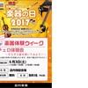 【楽器の日2017】6月3日チェロ体験会開催致します!