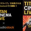音楽でお笑いライブを盛り上げよう!8/28『爆笑問題 with タイタンシネマライブ』の演出用楽曲を募集します!