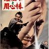 "<span itemprop=""headline"">映画「座頭市と用心棒」(1970)</span>"