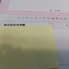 浜学園572回公開学力テスト小四 速報結果発表!vs日能研生