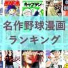 【2019年版】ガチでおすすめの名作野球漫画をランキング形式で紹介!