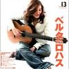 ギタードリーム(Guitar dream) No.13