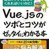 【学習メモ】Vue.js のツボとコツがゼッタイにわかる本 その1