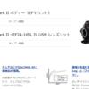 【衝撃】はじめしゃちょーが購入した50万円のビデオカメラがやばいww