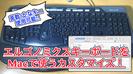 Macでエルゴノミクスキーボードを使う方法!Karabiner Elementsが超簡単で超便利!
