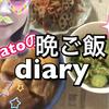Ayatoの今まで美味しかった晩ご飯をみせます~♪