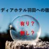 【タマディア】出張族にはどうなのか?タマディアホテル羽田【宿泊】