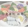 長崎県大村市にある創業50年を超えるお寿司屋さん『お食事処 新寿し』