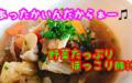 ■野菜たっぷりほっこり豚汁