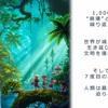 期待のスマートフォン用RPG「セブンス・リバース」
