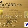 ANA VISAワイドゴールドカードにお得に入会するポイントサイトやキャンペーンを紹介