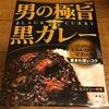 明治 男の極旨 黒カレー (焦がしにんにく油&マカ入り)  クセになる美味しさ!!