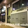 ギークハウス沖縄をrebuildしたい 2.0
