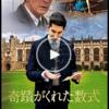 【気分転換にオススメ・感動の映画】愛と友情の映画「奇跡がくれた数式」