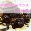 【初心者必見】カメラを買ったら必ず合わせて買っておきたいおすすめクリーニング・メンテナンス用品