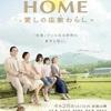 『HOME 愛しの座敷わらし』-ジェムのお気に入り映画