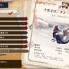 千紫万紅、ヌシ・タマミツネ 〜 MHRise #074