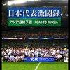 予備登録メンバー35人は非公開。サッカー日本代表の今後。