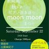 9/22 京都わからん屋でイベントにでます