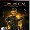 PS3版「デウスエクス」その1