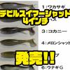 【シグナル】ハイピッチワイドウォブリングアクションのシャッドテールワームに新サイズ「デビルスイマーシャッド4インチ」追加!