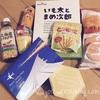 【おすすめお土産】北海道編 お取り寄せできるものをピックアップ!