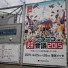 もうすぐニコニコ超会議場所なので、前回2015年の時の様子を #sumo