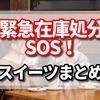 北海道のスイーツのおすすめ 緊急在庫処分SOS!札幌商工会議所の掲載情報のまとめ