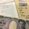 6137 拾い銭