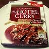 【ザ・ホテル・カレー】コクの中辛 ハウスのレトルトカレーがおいしい