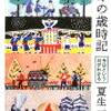 3月9日の名句「下町は雨になりけり春の雪」正岡子規