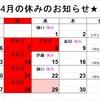 ◆4月&5月のお休みのお知らせ◆