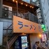 ラーメン富士丸の神谷本店は二郎インスパイアの最高峰!【ラーメン】