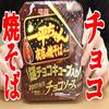 【問題作!?】一平ちゃん夜店の焼そば謎チョコキューブ入りチョコソース新作(明星)、美味しい?まずい?どんな味?
