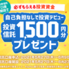【PayPay銀行】投資信託口座開設キャンペーンで1500円もらえるかも!