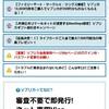 Vプリカ 新規登録 コンビニ支払い プレイステーションネットワーク
