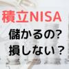 結局、つみたてNISAって儲かるの?~投資信託運用に期待できる未来~【第2回】