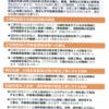 特集~石綿障害予防規則(石綿則)等の一部を改正する省令 ②
