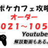 4/21追加! ポケモンカフェミックス新オーダー攻略(オーダー1021~1050)