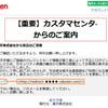 「【重要】楽天株式会社から緊急のご連絡」というフィッシングメールが流れています!