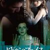 映画感想 - ヒドゥン・フェイス(2011)