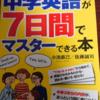 ちぇるぴと英語で話したい!!