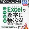 日経ビジネスアソシエ2015年10月号 Excel で 数字に強くなる/心に刺さる仕事の「名言・格言」