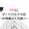【序編】ぼくのIT土方日誌~初現場は7次請け~